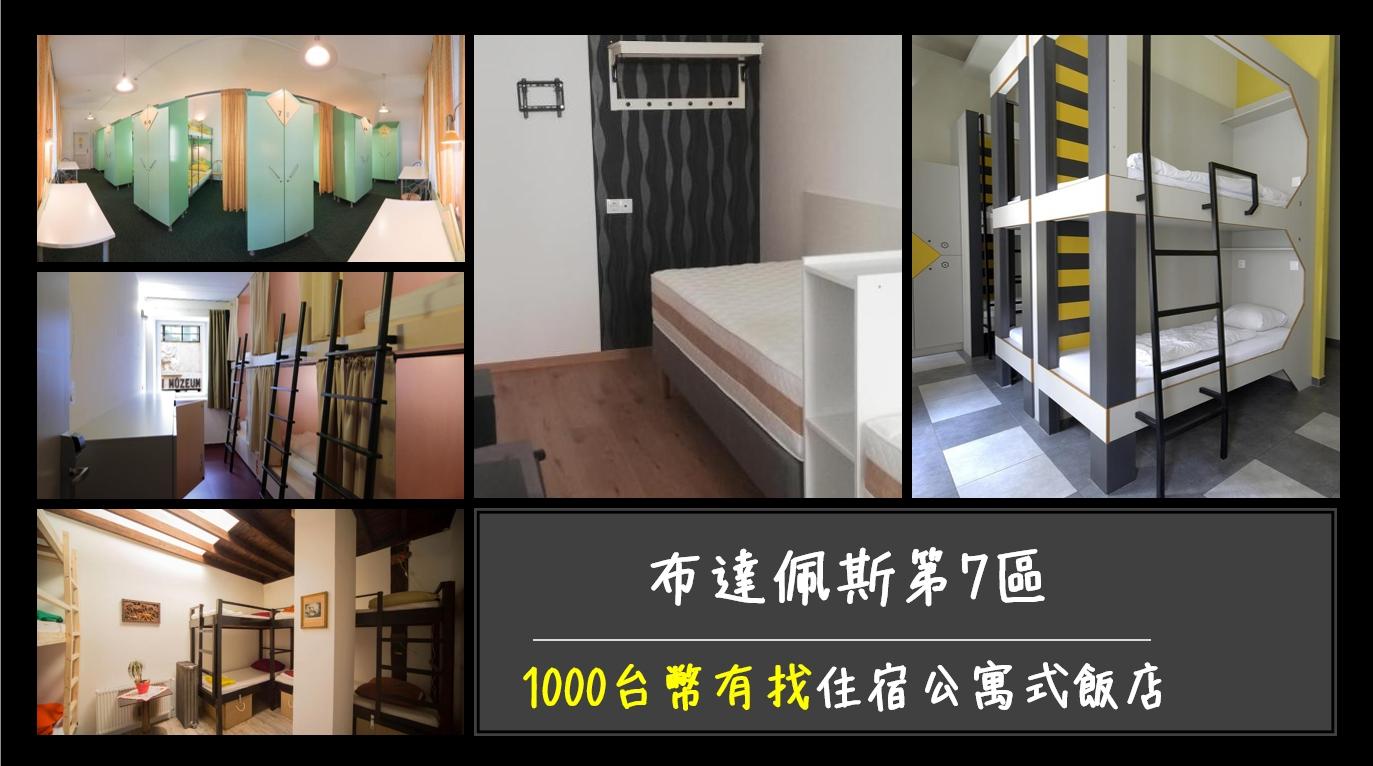 【匈牙利住宿】第6區1000台幣有找住宿公寓式飯店(內附評價總整理)