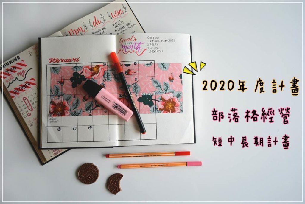 2019年12月部落格紀錄📝- 規劃2020部落格短中長期計畫