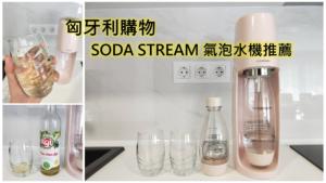 soda stream cover