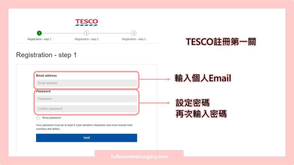 TESCO超市外送會員註冊第一關