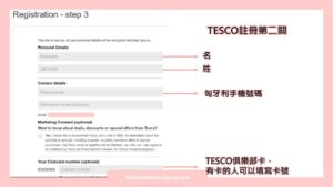 TESCO超市外送會員註冊第三關