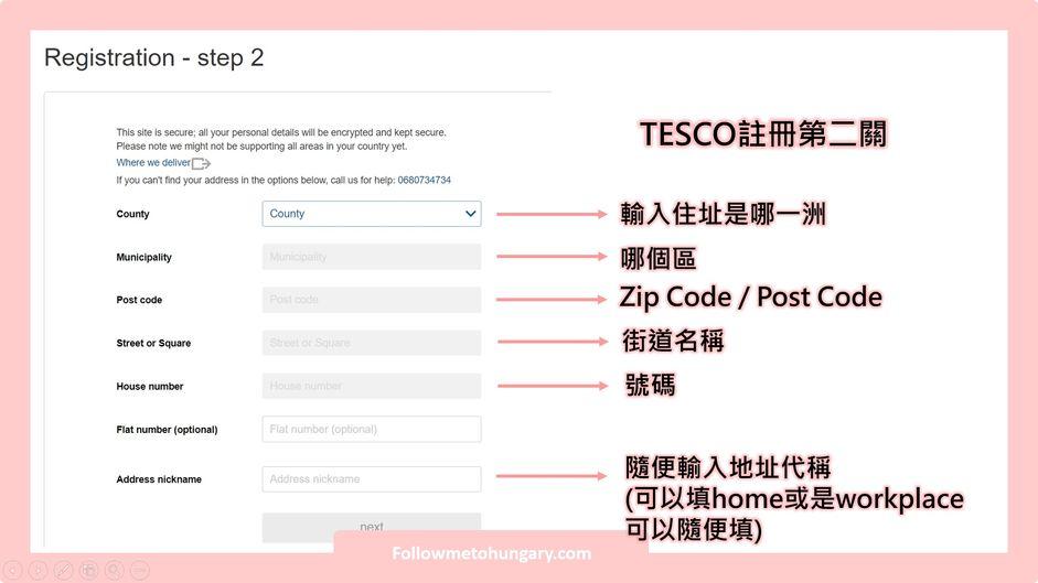 TESCO超市外送會員註冊第二關