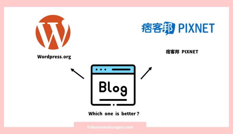 wordpress與痞客邦哪個好?